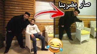 مقلب الاختفاء على محمد مروان 😂