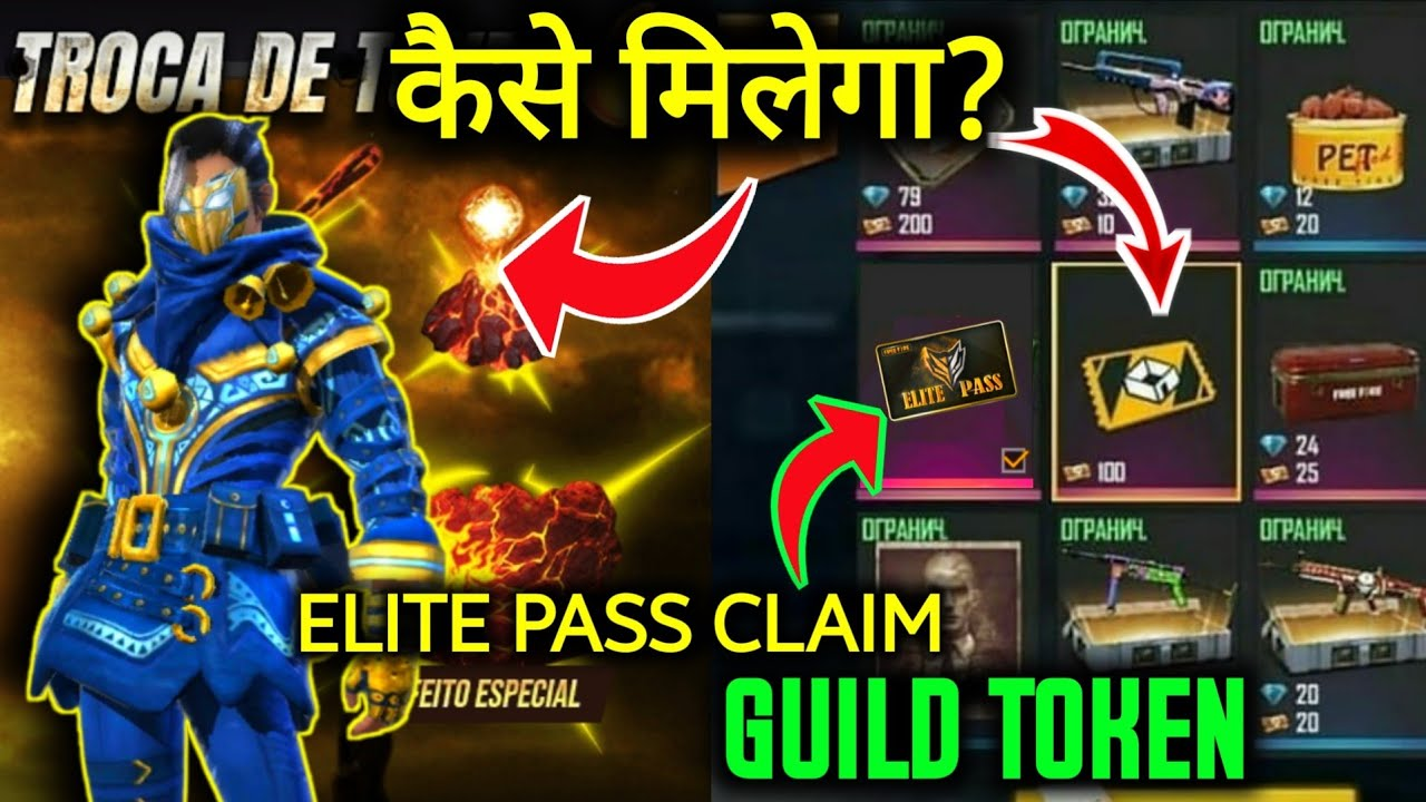 FREE FIRE GUILD TOKEN EXCHANGE EVENT|CUSTOM CARD| 3RD ANNIVERSARY ELITE PASS FREE,BUNDLE IN EVENT