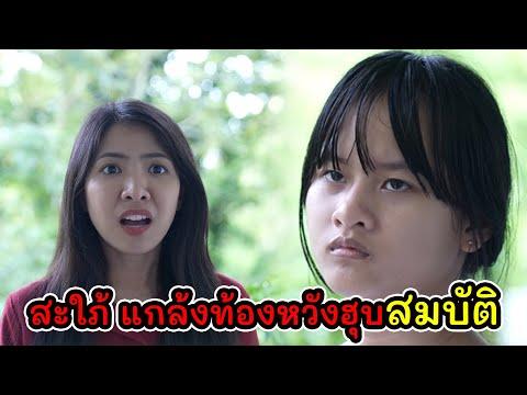 ละครสั้น สะใภ้ แกล้งท้องหวังฮุบสมบัติ I Lovely Kids Thailand
