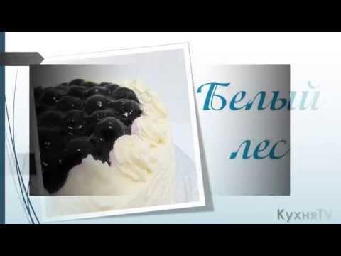 Легкий рецепт Кулинарный рецепт торта Белый лес.Пошаговый виде рецепт.