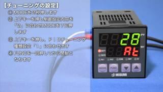 ミスミ温度調節器MTCTR オートチューニング実施方法