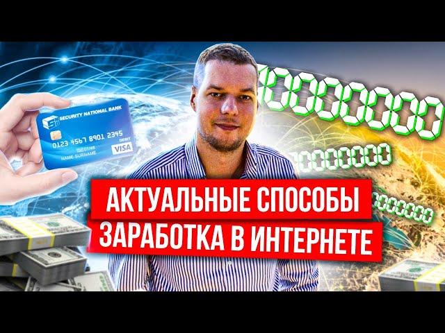 ТОП 3 заработка в интернете / Крестинин Игорь