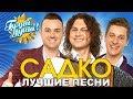 САДКО Вишня белоснежная Лучшие песни mp3