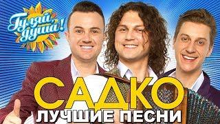 САДКО - Вишня белоснежная - Лучшие песни