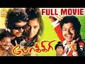 Pokkiri Full Movie   Vijay   Asin   Prakash Raj   Vadivelu   Bigil Vijayh   vadivelu Comedy