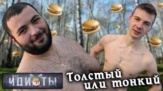 Шоу «Идиоты» - Толстый или Тонкий