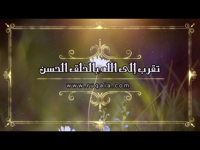 تقرب إلى الله بالخلق الحسن: مقطع قصير من تدبر سورة الحجرات الحلقة السابعة