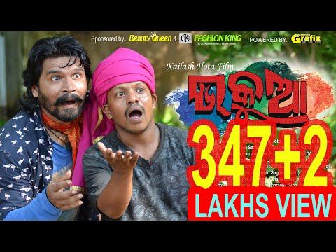 BHAKUA  Koraputia Superhit Jeypore Full Film By ''Kailash Hota'' 2017