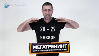 Крупнейшее мероприятие Мегатренинг. Ицхак в Киеве.