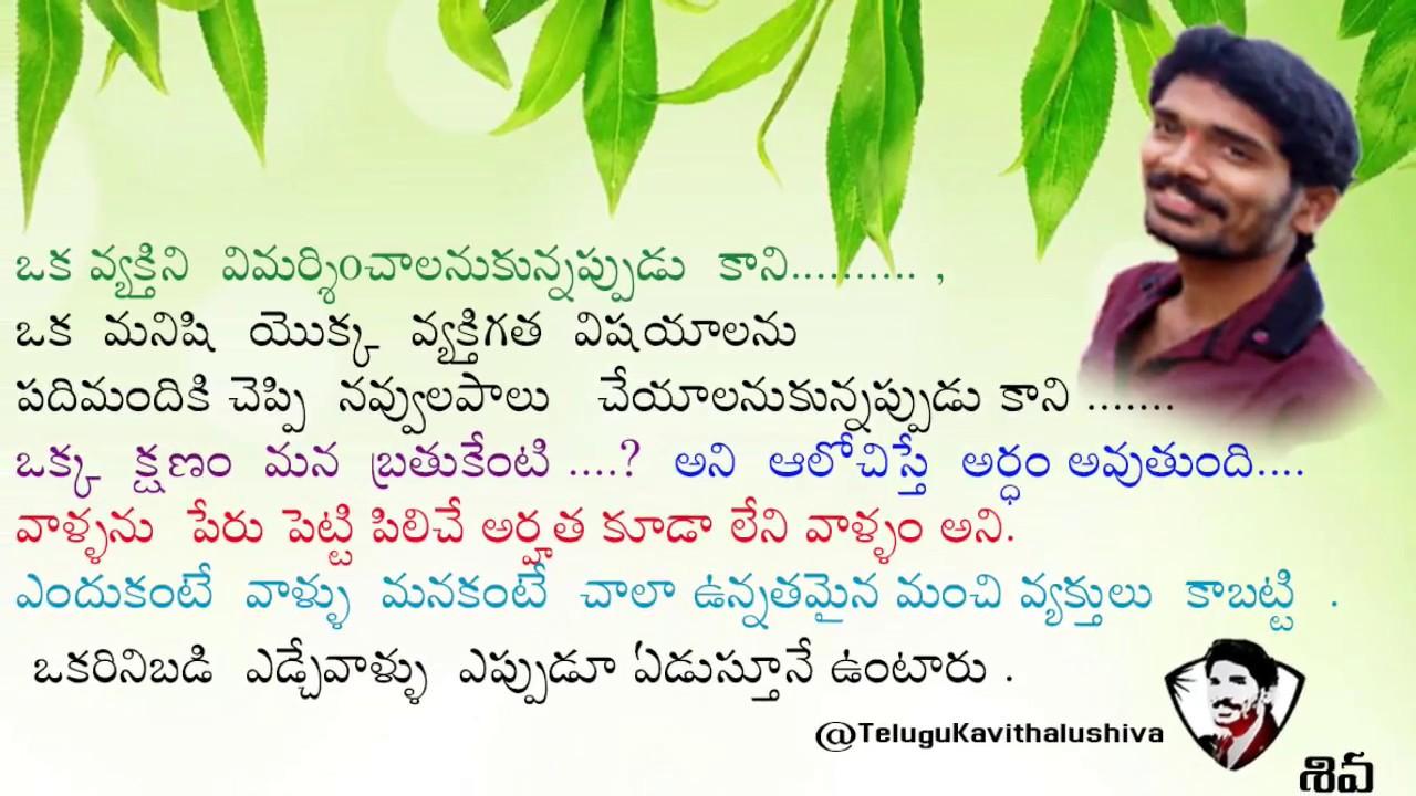 Inspirational Quotes In Telugu Best Telugu Quotes Telugu