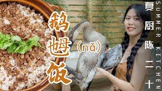 Make 3 Dishes With One Goose! / 一隻鵝做一菜一湯一飯,秋季養生滋補的全鵝宴!  Summer Kitchen•夏廚陳二十【338】