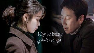 My mister OST Part 2  Sondia - Adult (arabic sub) مترجم