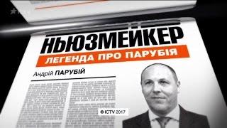 Жизнь Андрея Парубия   Ньюзмейкер  Программа Леонида Канфера   19 03 2017