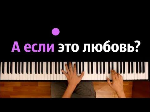 HammAli \u0026 Navai - А если это любовь? ● караоке | PIANO_KARAOKE ● ᴴᴰ + НОТЫ \u0026 MIDI
