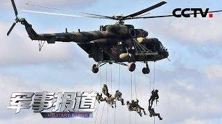 《军事报道》 20190920| CCTV军事