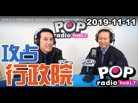 2019-11-11【POP撞新聞】黃暐瀚專訪耿繼文「攻占行政院!」