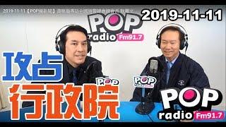 2019-11-11【POP撞新聞】黃暐瀚專訪耿繼文「攻占行政院!」 Video