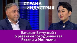 Батцэцэг Батмунхийн – о развитии сотрудничества России и Монголии. 16+
