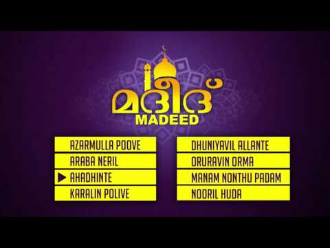 Madeed | Malayalam Superhit Mappila Songs | Old is Gold Mappila Pattukal
