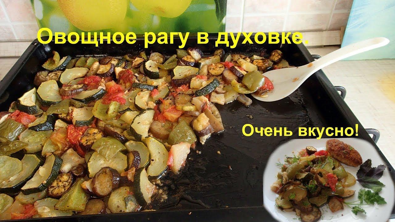 овощное рагу рецепт с фото пошагово в духовке