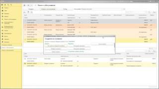 видео Автоматизация учета предприятий на базе программ 1С