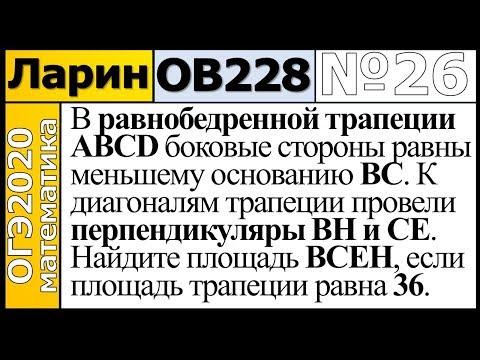 Задание 26 из Варианта Ларина №228 обычная версия ОГЭ-2020.
