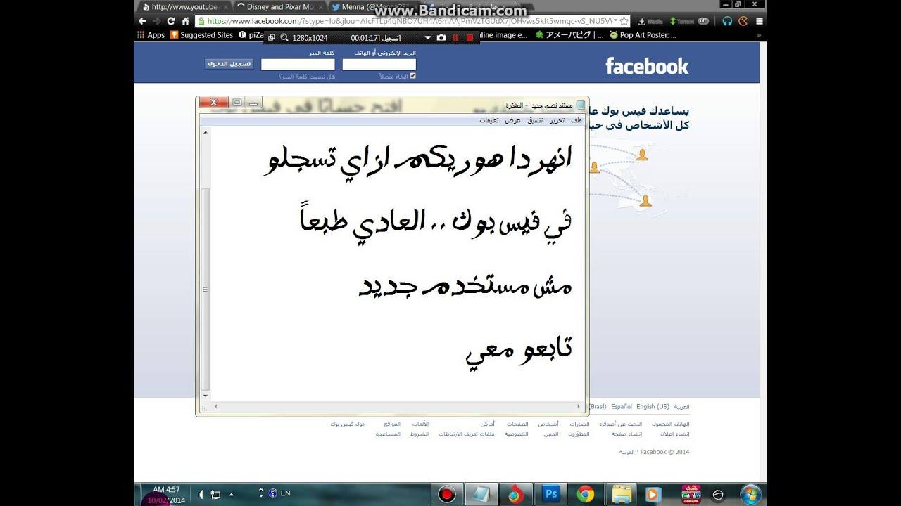 كيفية التسجيل في فيس بوك - YouTube