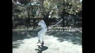 【1995 CM】ローソン 小久保裕紀 中山美穂 大塚寧々 高嶋政伸 吹越満.