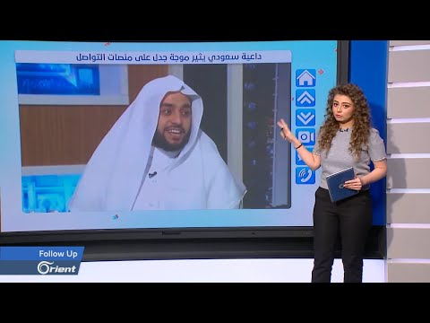 داعية سعودي يثير غضب السعوديين بتصريح له عن حرية المرأة - Followup  - نشر قبل 6 ساعة
