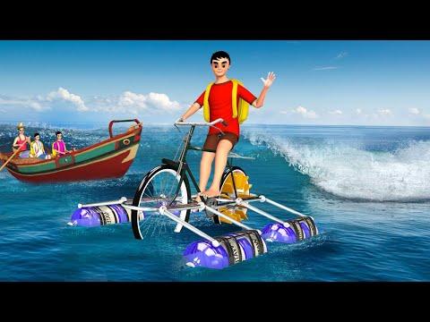 நீர் படகு சைக்கிள் - Bicycle Water Boat   3D Animated Tamil Moral Stories   Maa Maa TV Tamil Stories thumbnail