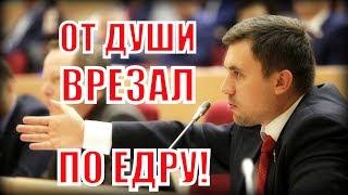 Депутат Бондаренко от души жахнул по ЕДРУ!