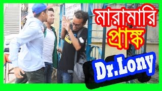 Bangla Funny Maramari in Bangla Prank   Bangla Funny Video   Dr Lony Bangla Fun