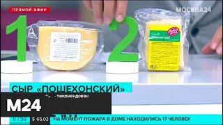 """Смотреть видео Эксперты оценили """"Пошехонский"""" сыр - Москва 24 онлайн"""