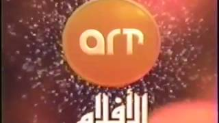 ART Aflam (Middle East) Ident 2001-2005/2006?