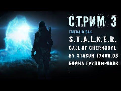 [Стрим] - S.T.A.L.K.E.R.: Call of Chernobyl by Stason 174 ver. 6.03 #3