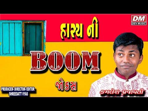 Latest Funny Gujarati Jokes  LOVE RATRI  Kamlesh Prajapati New Comedy  DEV MUSIC
