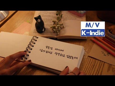칼리아 [M/V] 칼리아 (Callia) - 굿-바이 (Good-Bye)
