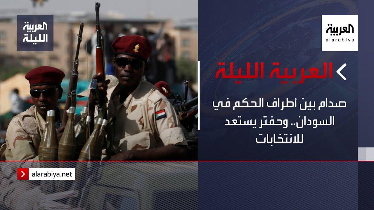 نشرة العربية الليلة | صدام بين أطراف الحكم في السودان.. وحفتر يستعد للانتخابات  - نشر قبل 5 ساعة