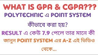 Polytechnic Grade Point System|| What is GPA & CGPA?
