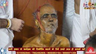 Gambar cover कीजिये अंतिम दर्शन :- Jain Muni Tarun Sagar Ji   Samadhi Maran Samaroh   #NamokarChannel