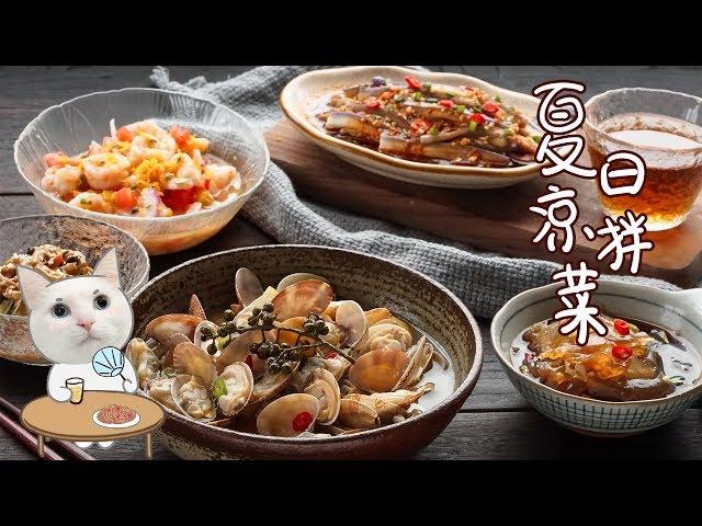吃【夏日凉拌菜】不会月半,因为它没!有!热!量!