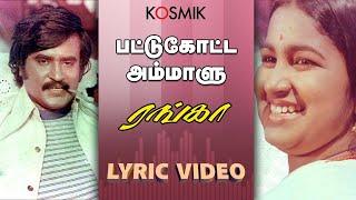 Ranga - Pattukottai Ammalu (Lyric Video)   Rajinikanth   S. P. Balasubrahmanyam, Malaysia Vasudevan
