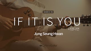 너였다면 If it is you - 정승환 Jung Seung Hwan | 또오해영 OST | Guitar Cover, Lesson, Chords
