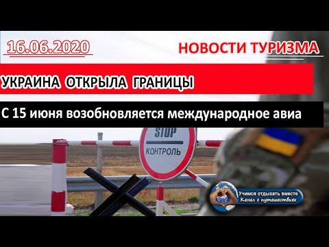 УКРАИНА 2020|  Украина открыла границы и возобновила международное авиасообщение