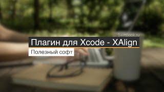 Xcode plugin. Плагин для выравнивания кода - XAlign