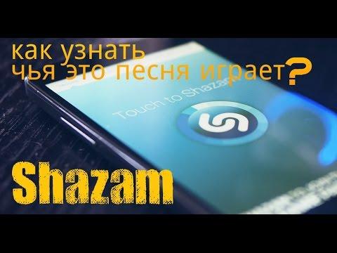 Вопрос: Как использовать Shazam в Snapchat?
