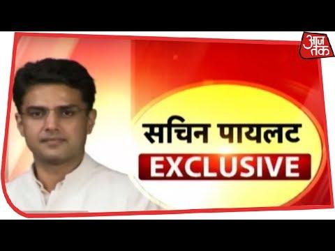 Rajasthan के Deputy CM बनने के बाद Sachin Pilot का पहला Interview! देखिए सीधी बात Sweta Singh के साथ