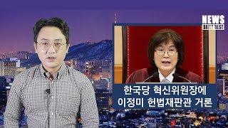 자유한국당 비상대책위원장에 이정미 헌법재판관 거론