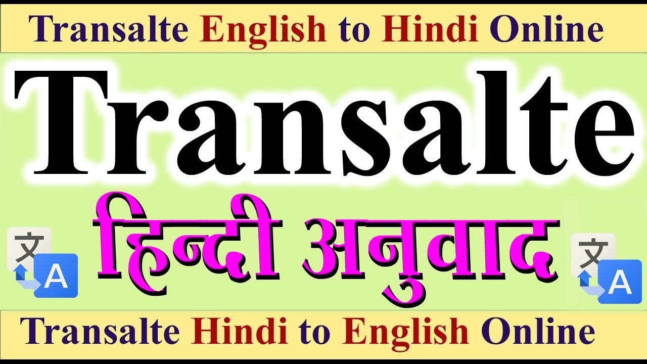 online translate pdf english to hindi