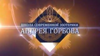 Андрей Горбов о том, как найти свой путь и предназначение